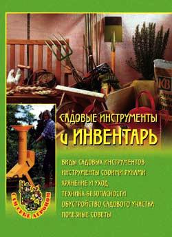 Наталья Александровна Передерей Садовые инструменты и инвентарь
