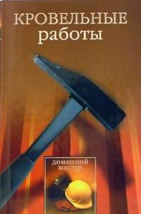 Евгения Сбитнева Кровельные работы евгения полька людям очень нужны стихи