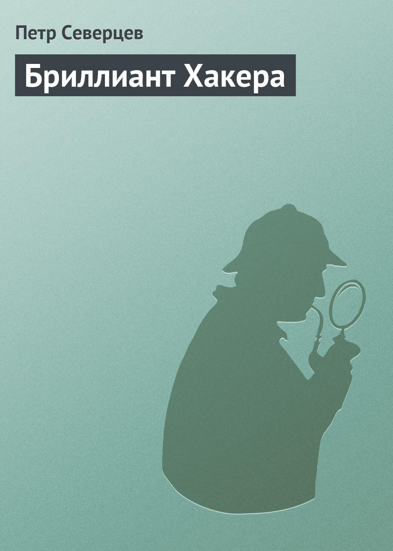 Петр Северцев Бриллиант Хакера петр северцев маленький ад для хакера