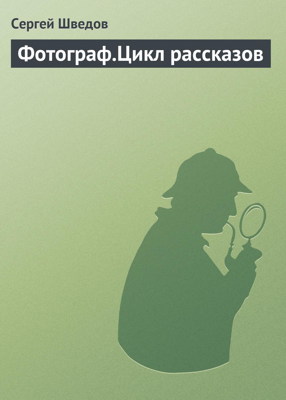 Фотограф.Цикл рассказов