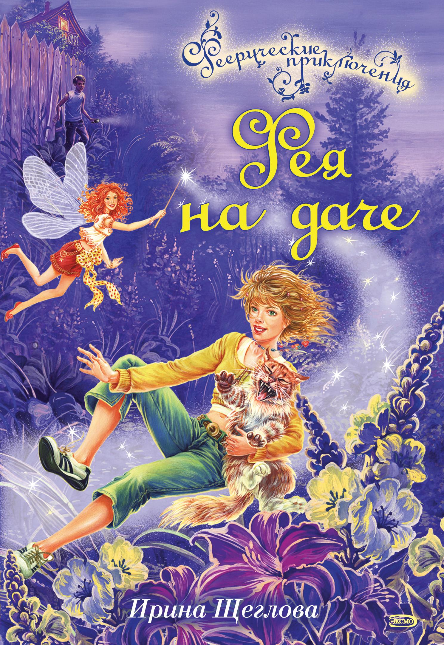 Ирина Щеглова Фея на даче ирина щеглова фея на даче