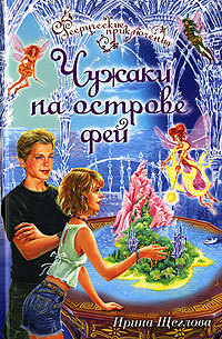 Ирина Щеглова Чужаки на острове фей ирина щеглова чужаки на острове фей