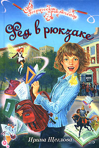 Ирина Щеглова Фея в рюкзаке ирина щеглова фея на даче