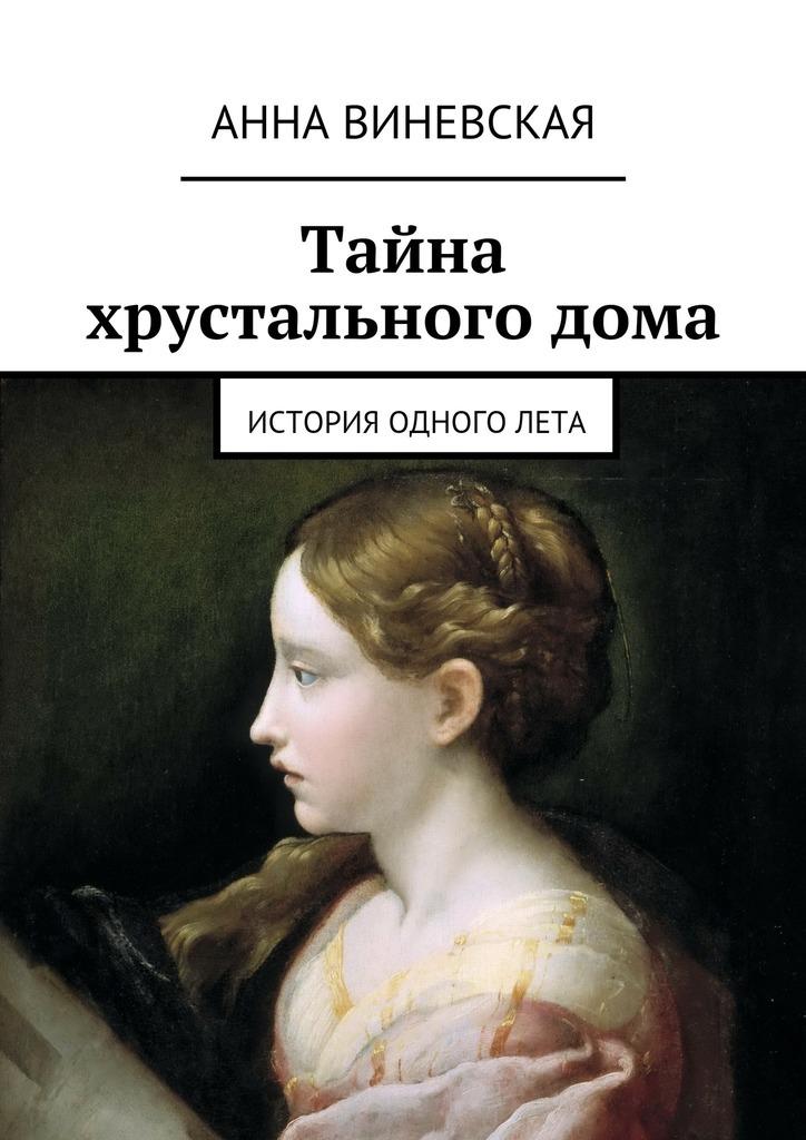 Анна Виневская Тайна хрустальногодома