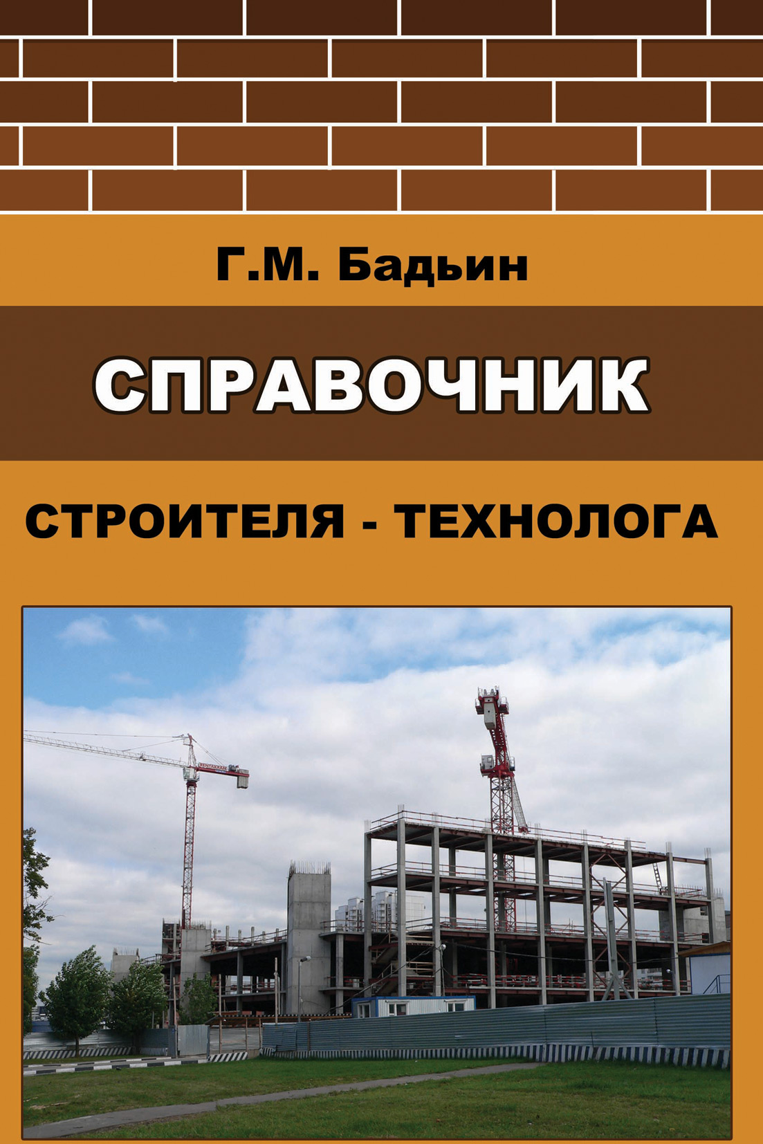 Геннадий Бадьин Справочник строителя-технолога