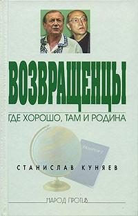 Станислав Куняев Возвращенцы. Где хорошо, там и родина