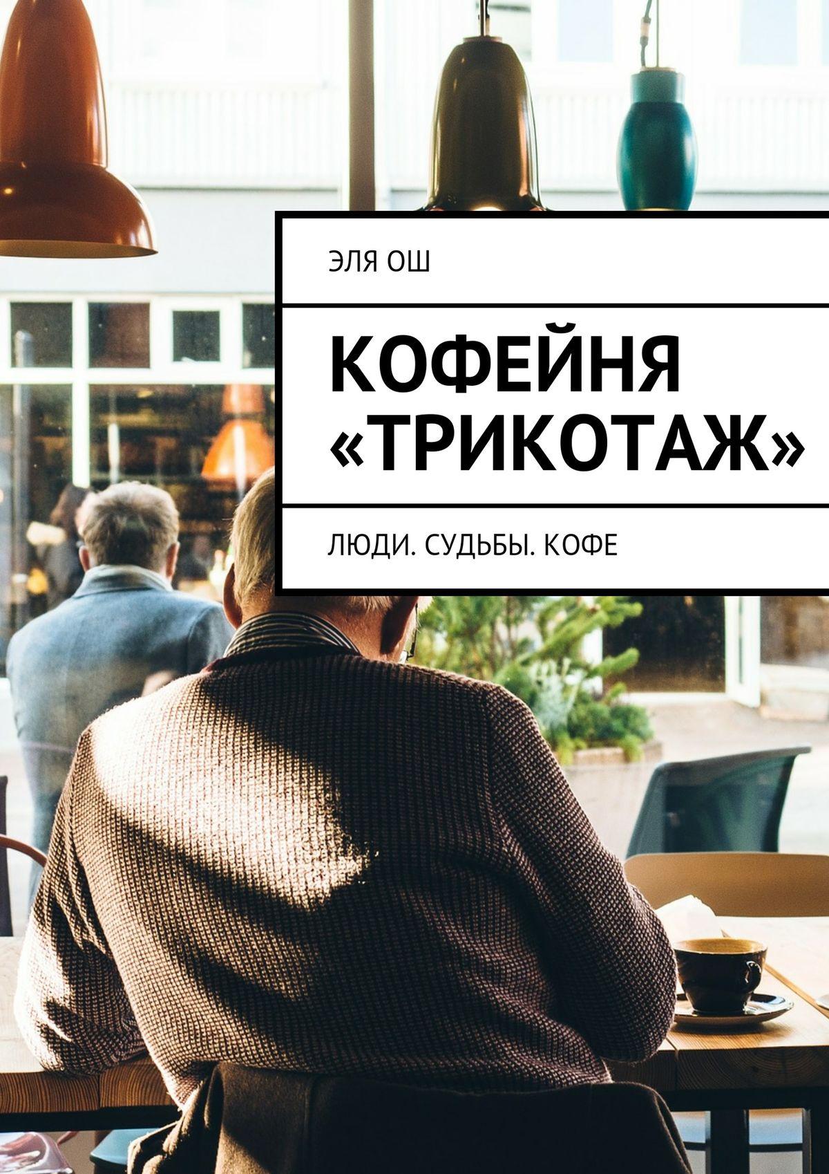 Эля Ош Кофейня «Трикотаж» авиабилет ош
