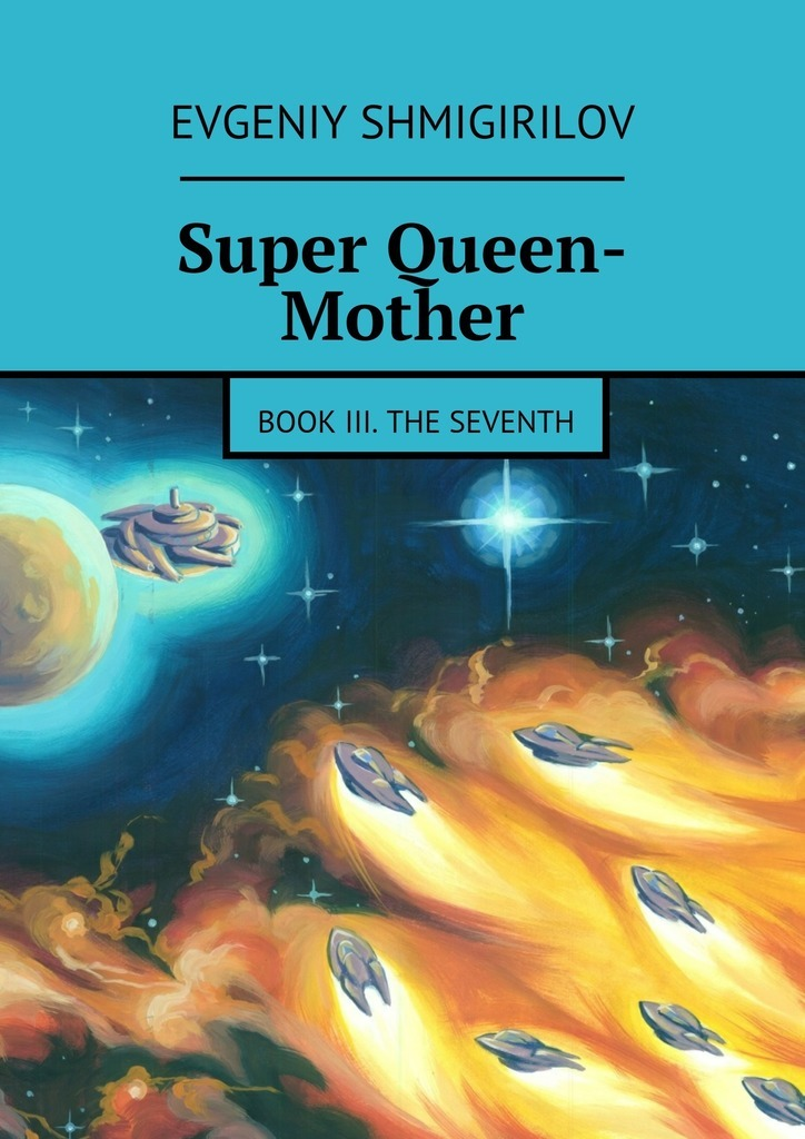 Evgeniy Shmigirilov Super Queen-Mother. Book III. The Seventh cd iron maiden seventh son of seventh son remastered
