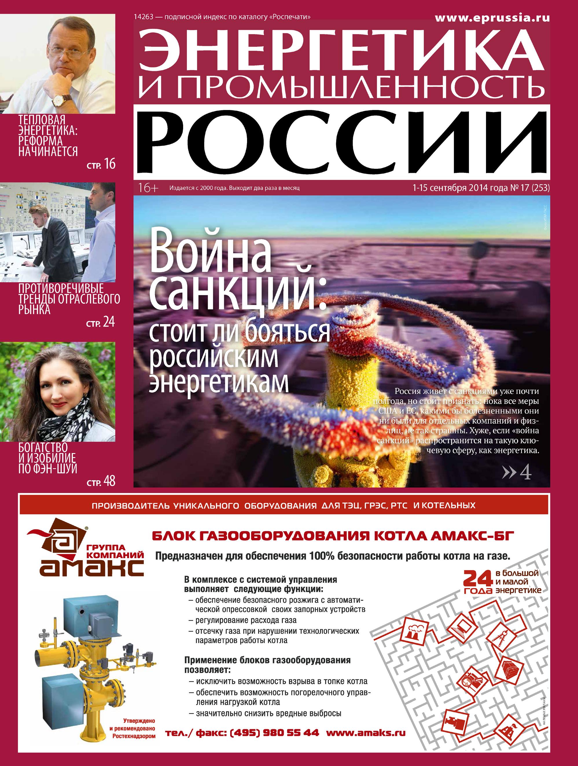 Отсутствует Энергетика и промышленность России №17 2014