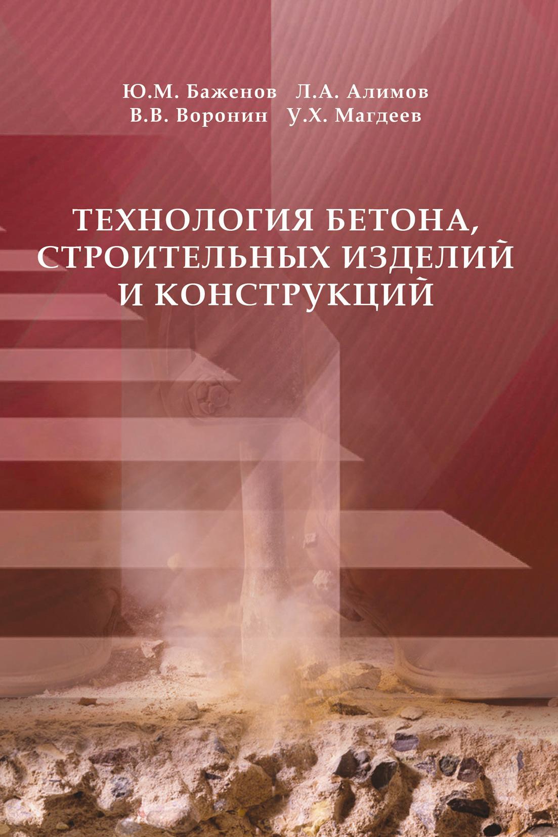 Ю. М. Баженов Технология бетона, строительных изделий и конструкций