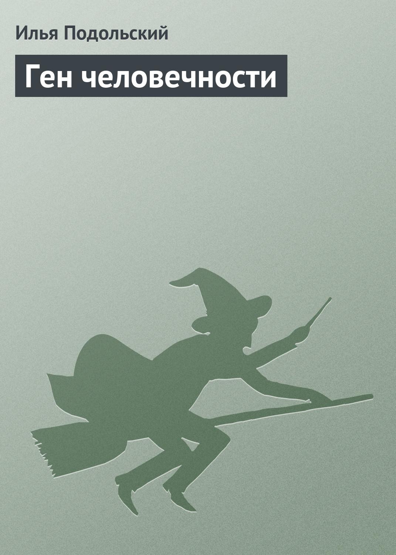 Илья Подольский Ген человечности календарь на 2020г 32 32см на спирали природа цветочные луга кпкс2011