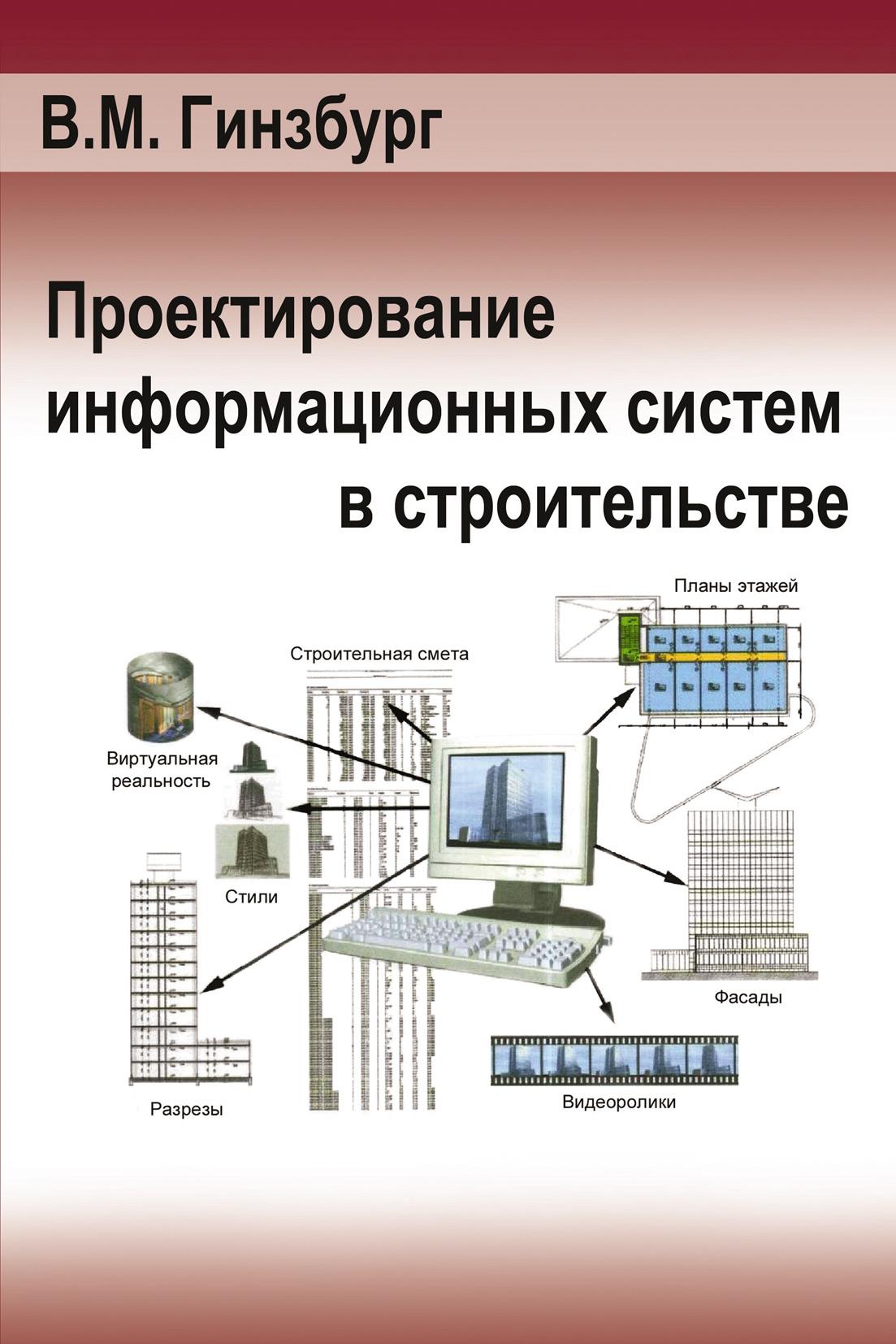 В. М. Гинзбург Проектирование информационных систем в строительстве. Информационное обеспечение в м гинзбург проектирование информационных систем в строительстве информационное обеспечение