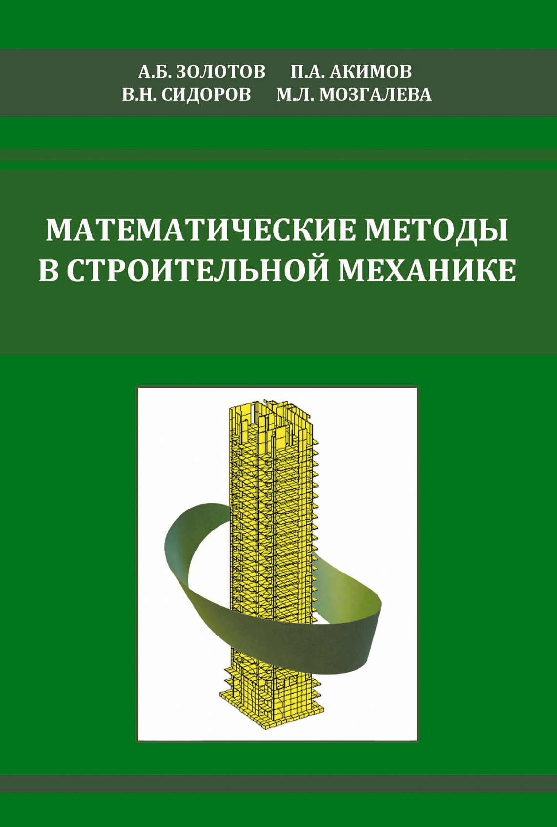 В. Н. Сидоров Математические методы в строительной механике (с основами теории обобщенных функций) в н сидоров дискретно континуальный метод конечных элементов приложения в строительстве