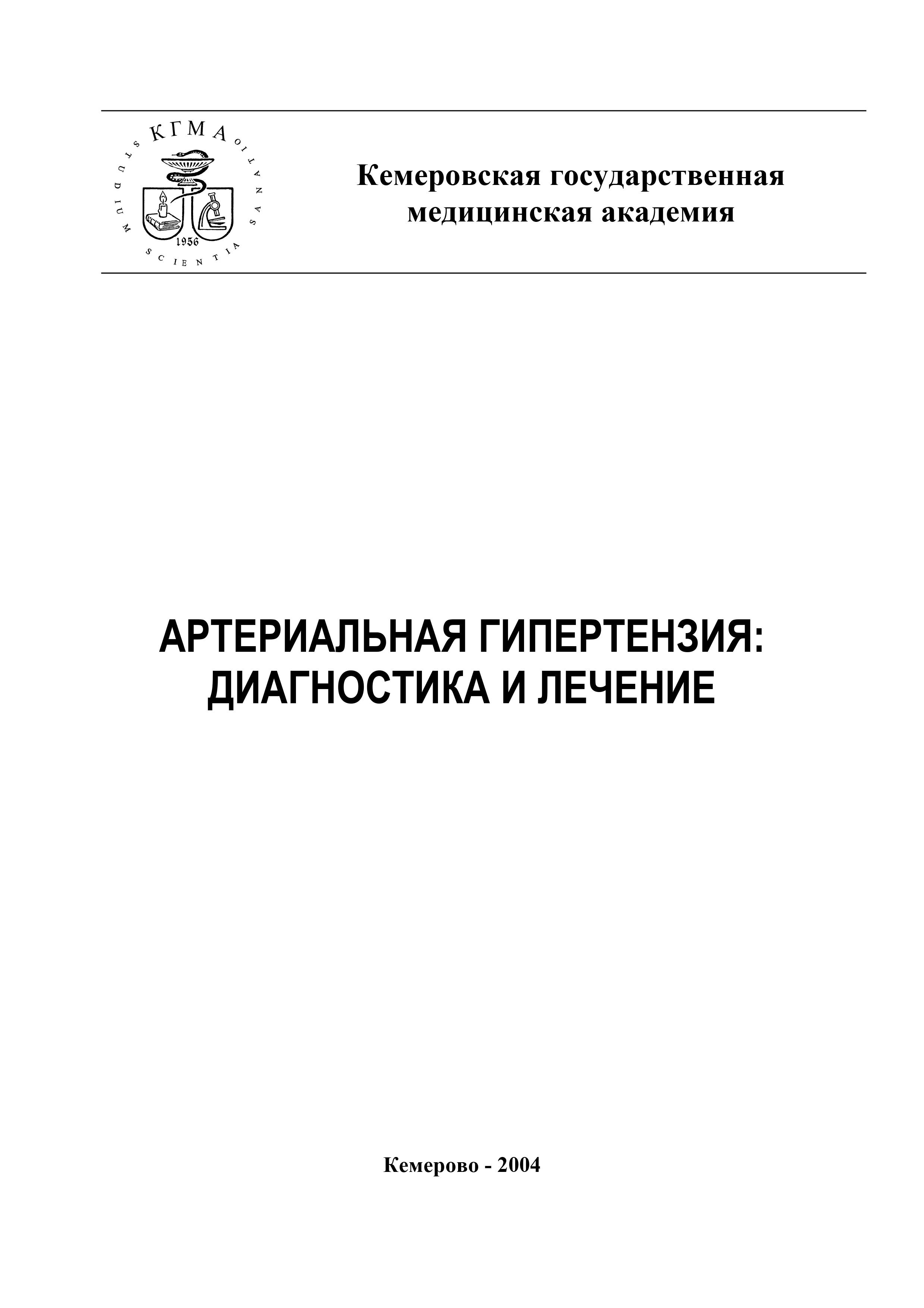 А. Т. Тепляков Артериальная гипертензия: диагностика и лечение артериальная гипертензия
