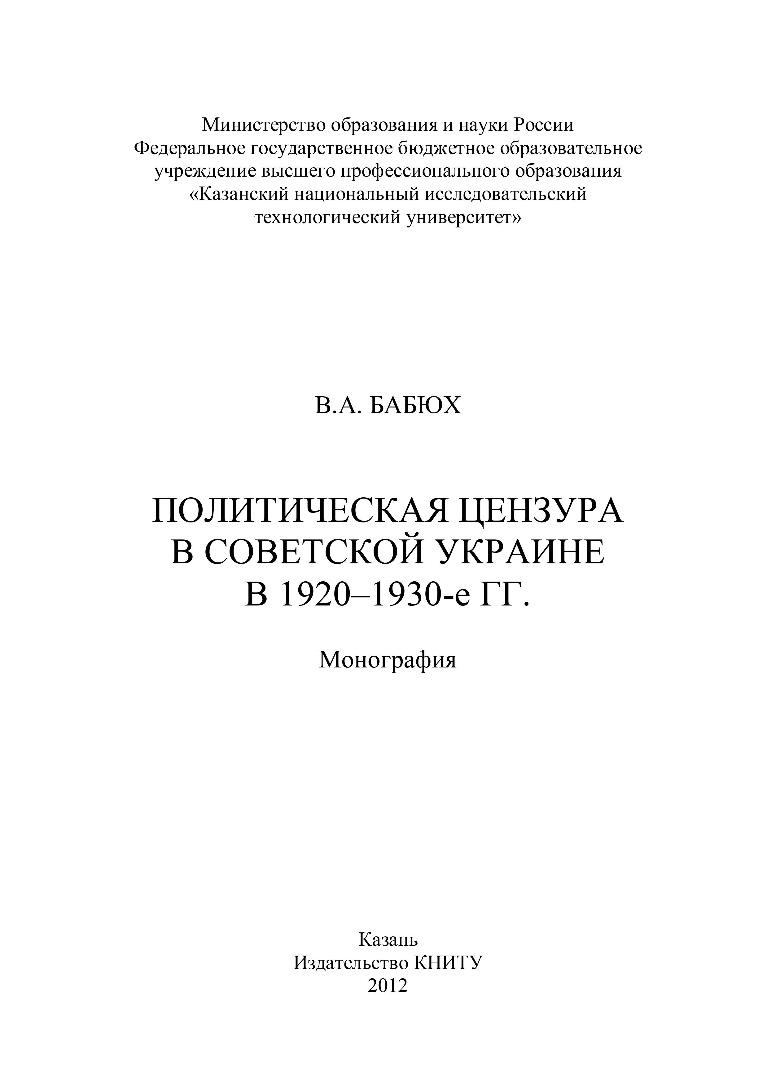 В. Бабюх Политическая цензура в советской Украине в 1920-1930-е гг. бдрм в украине