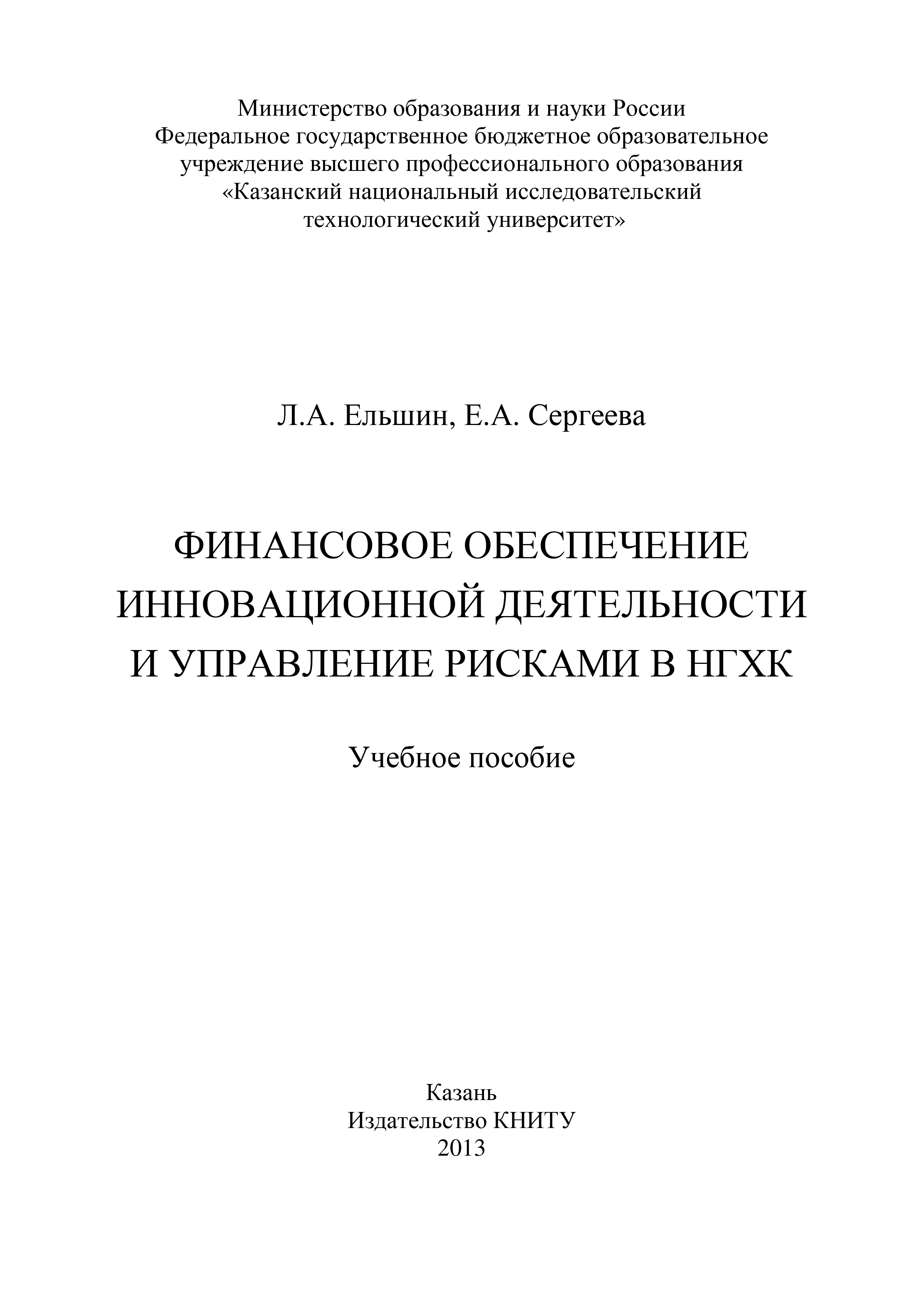 Л. Ельшин Финансовое обеспечение инновационной деятельности и управление рисками в НГХК недорого