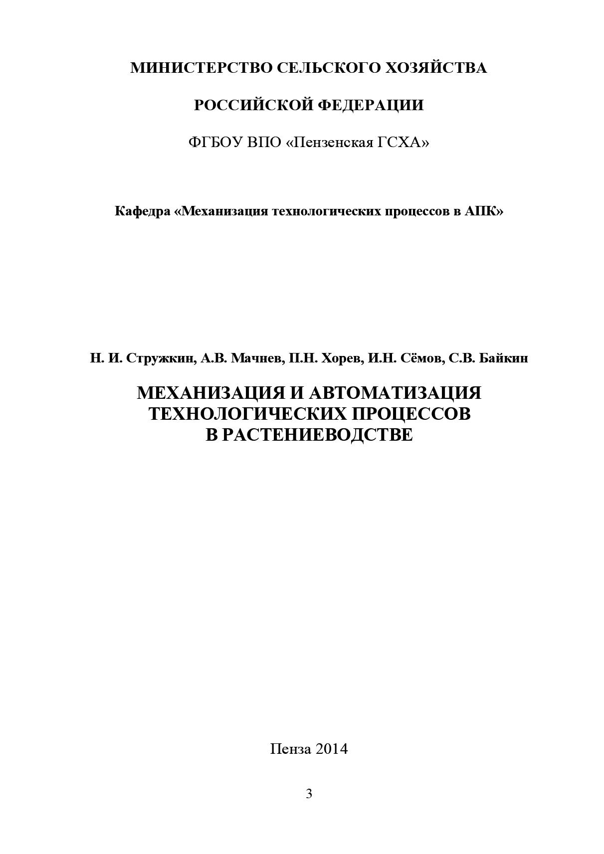 Семён Байкин Механизация и автоматизация технологических процессов в растениеводстве автомагнитола mp3 sd mmc usb usb aux