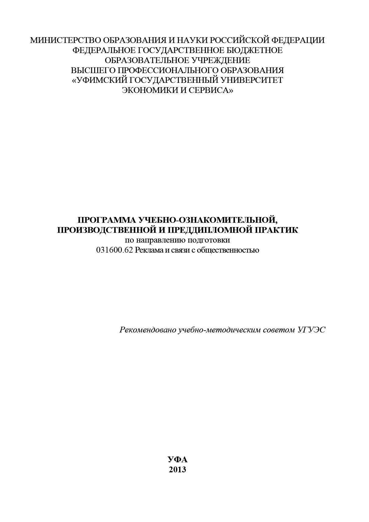 Коллектив авторов Программа учебно-ознакомительной, производственной и преддипломной практик по направлению подготовки 031600.62 Реклама и связи с общественностью юрий михайлов связи с общественностью по русски