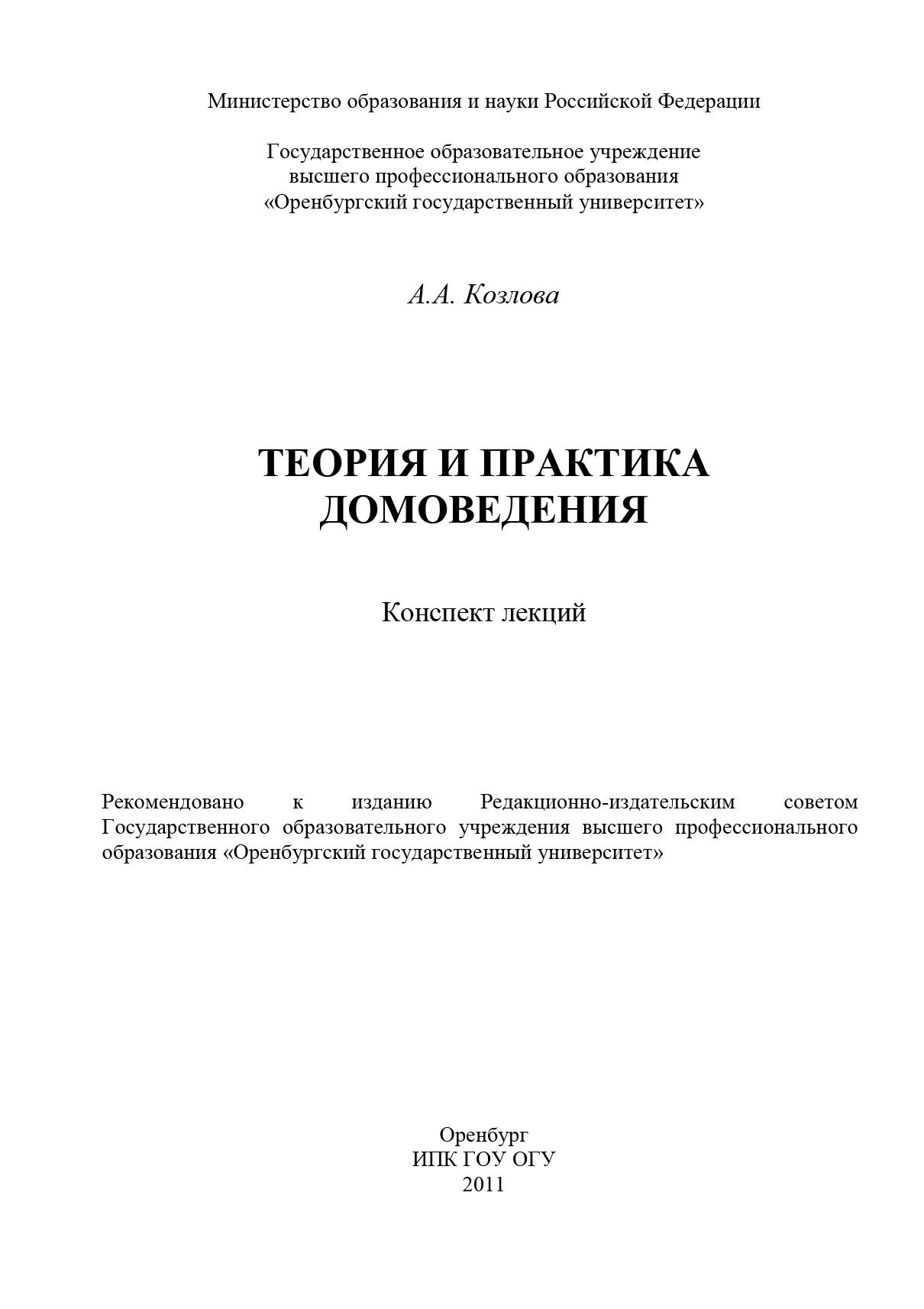 А. А. Козлова Теория и практика домоведения полосин а в политический регион опыт операционализации и концептуализации понятия