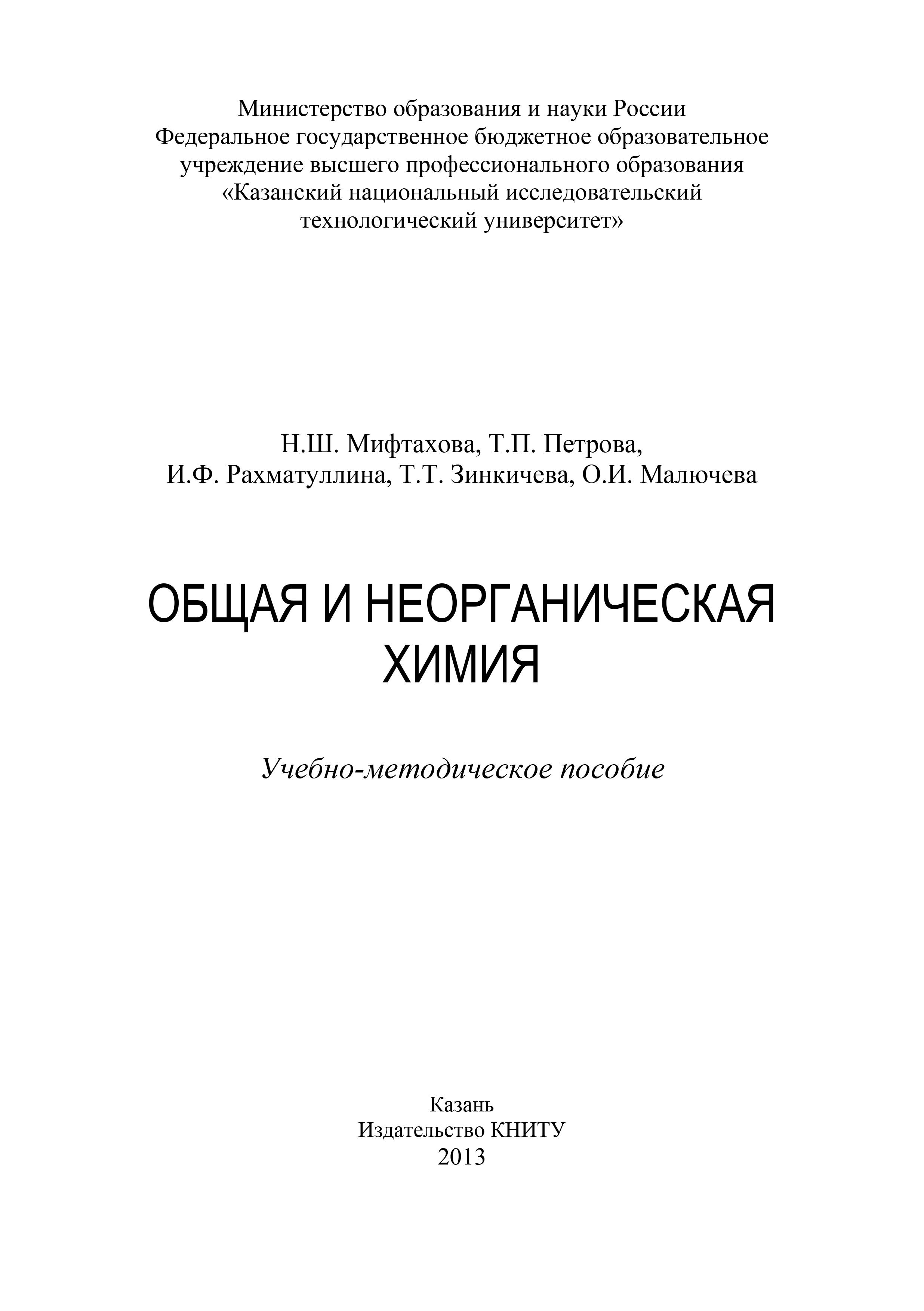 Т. Зинкичева Общая и неорганическая химия