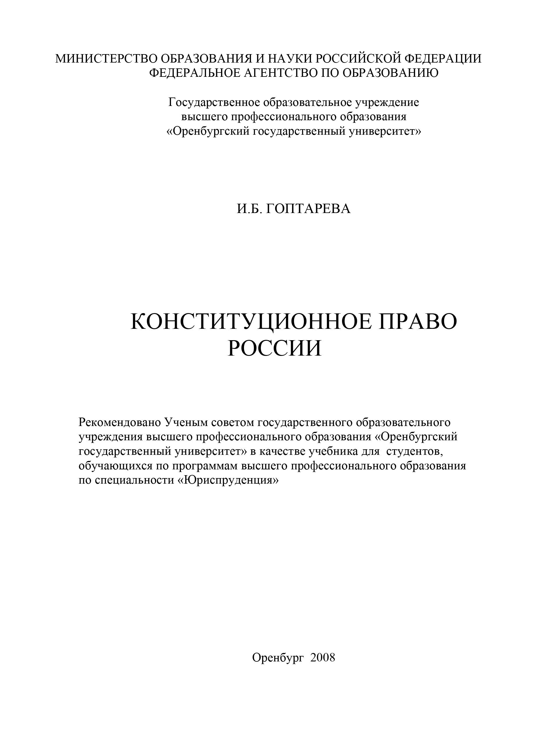 И. Б. Гоптарева Конституционное право России статус брэда