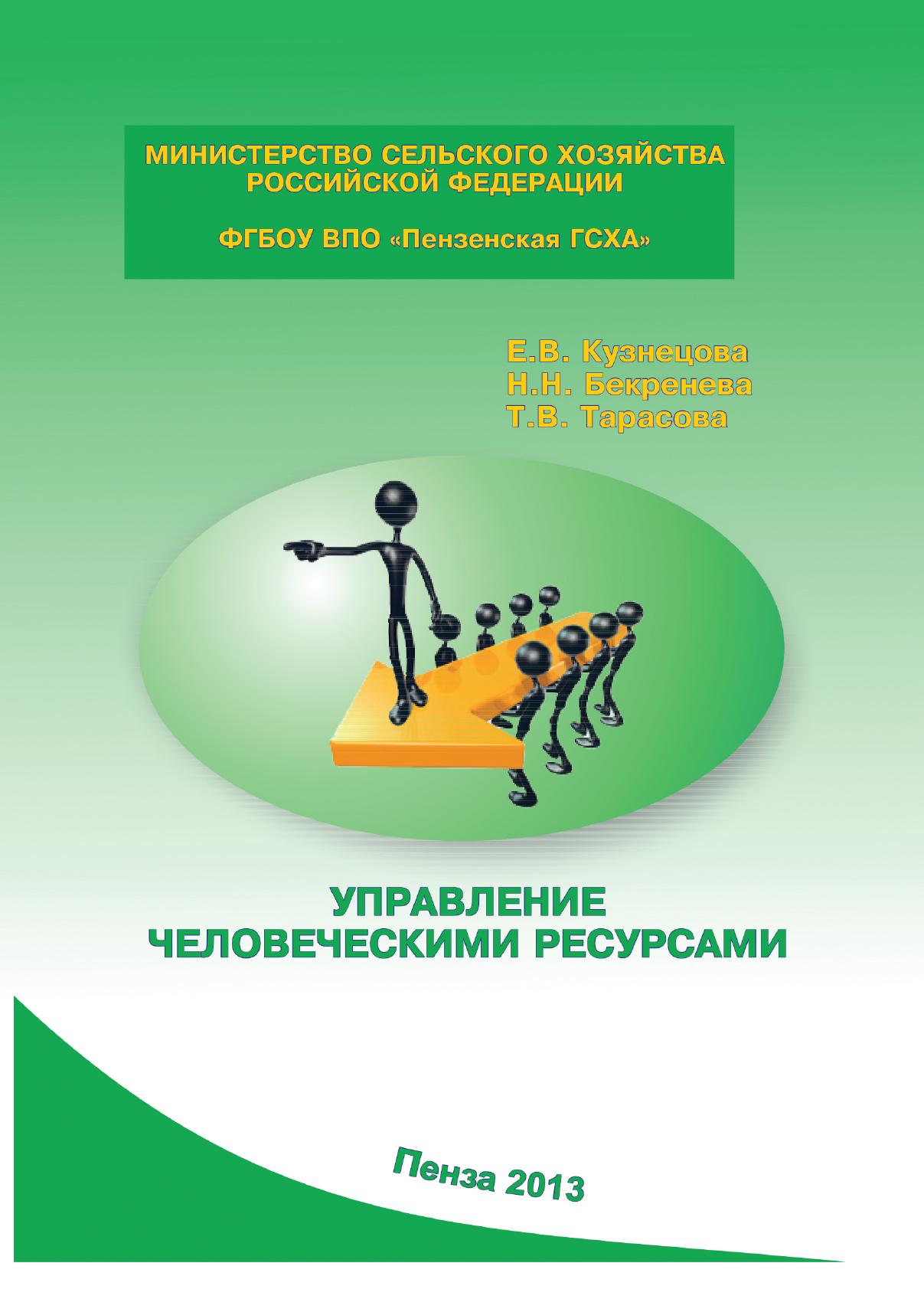 Наталья Бекренева Управление человеческими ресурсами наталья бекренева управление апк
