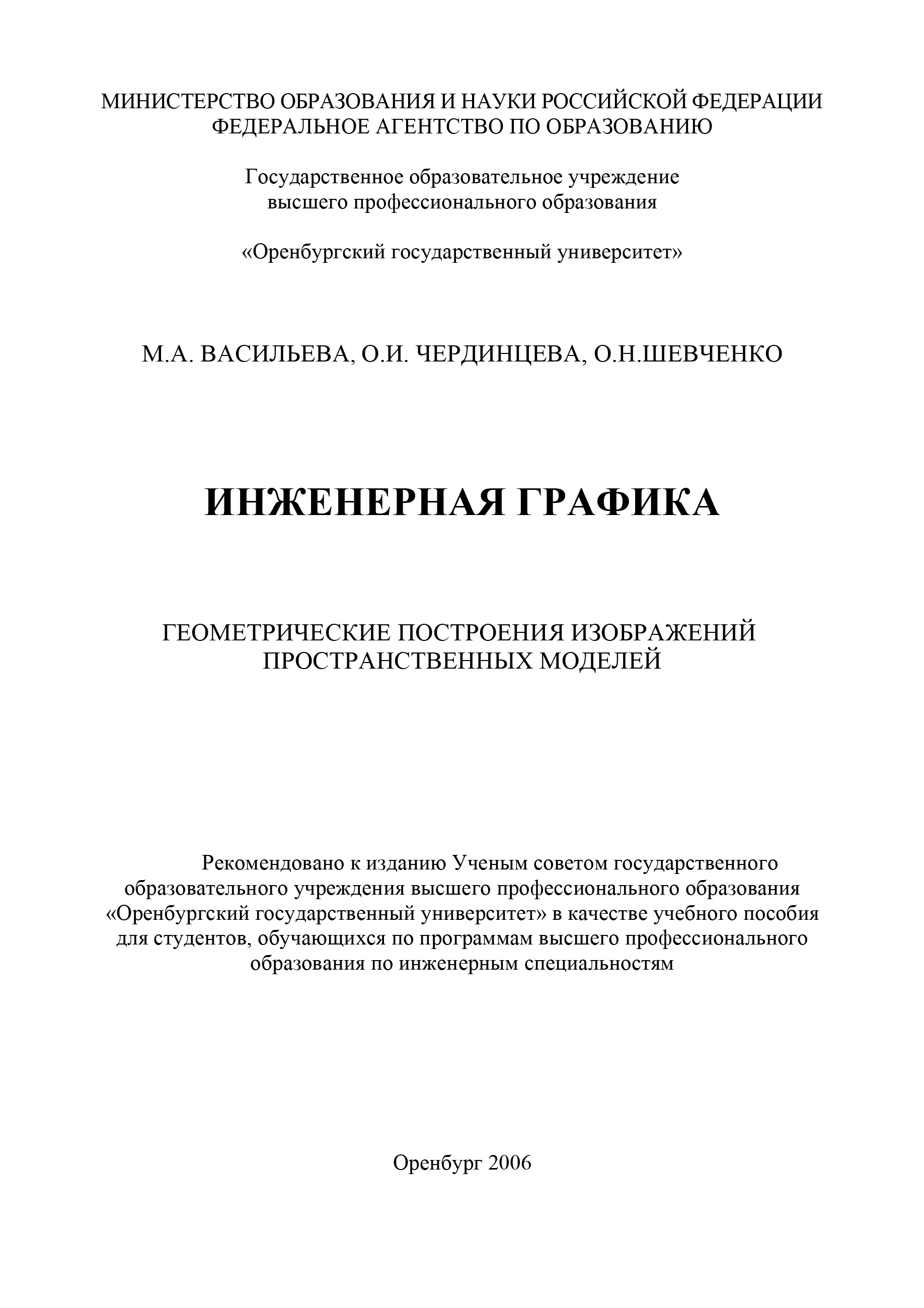 Обложка книги Инженерная графика
