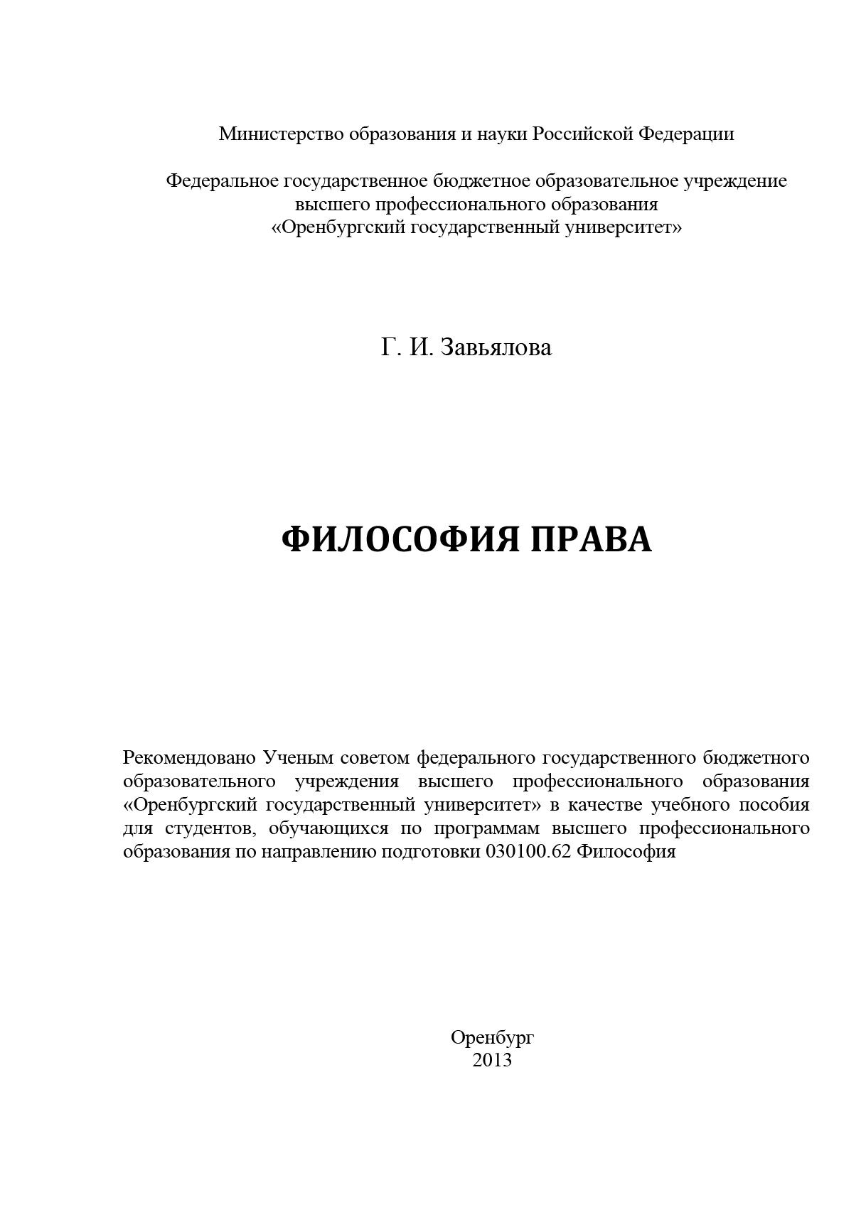 Г. И. Завьялова Философия права
