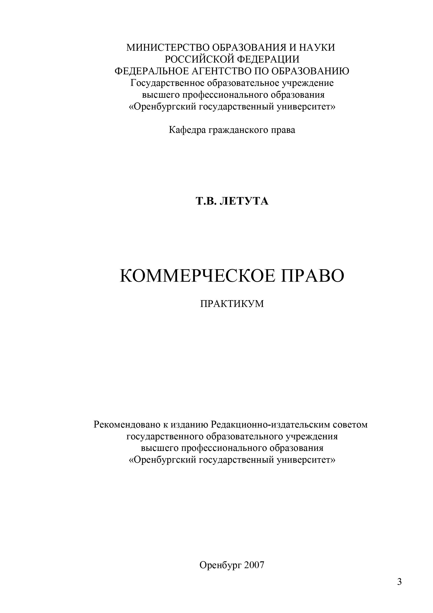Т. В. Летута Коммерческое право. Практикум коммерческое предложение создаем продающий текст