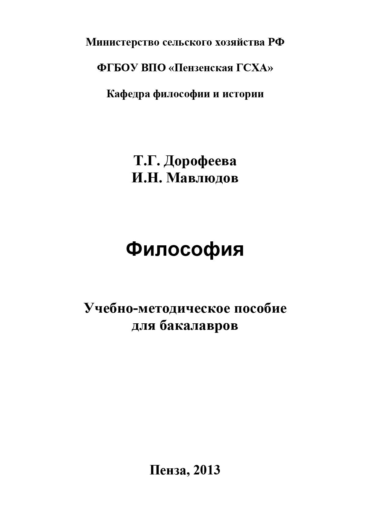 Т. Г. Дорофеева Философия. Учебно-методическое пособие для бакалавров ермаков г и пленэр учебно методическое пособие