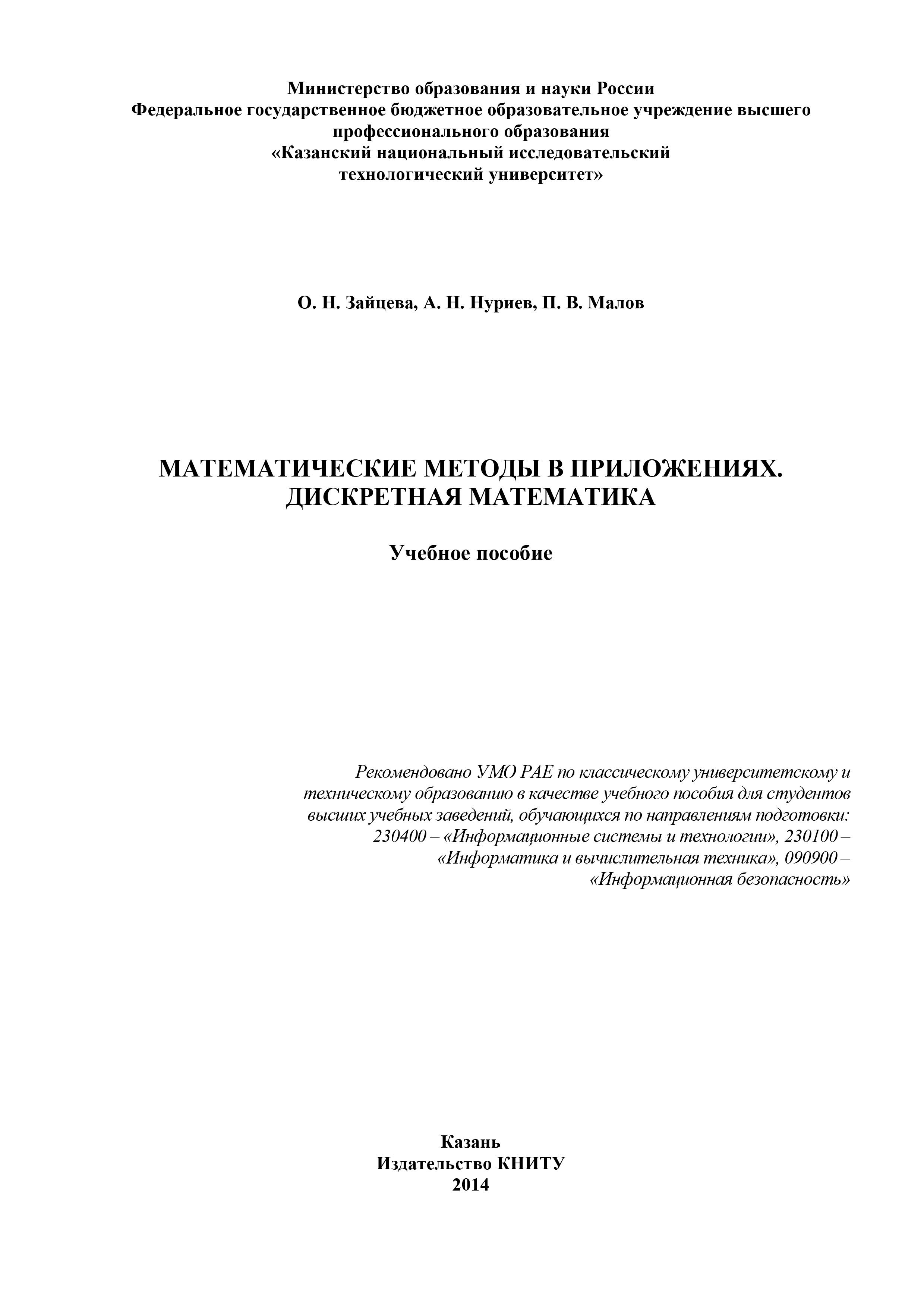 О. Н. Зайцева Математические методы в приложениях. Дискретная математика цена