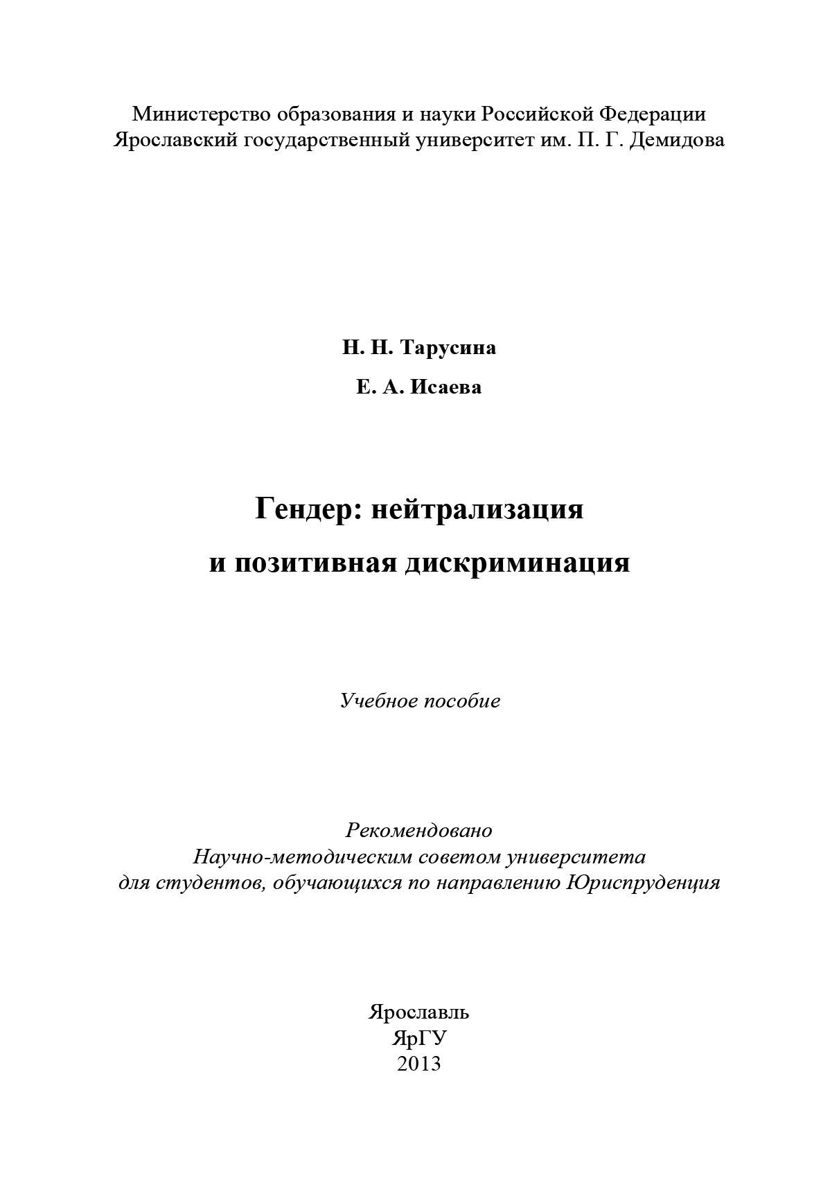 Н. Н. Тарусина Гендер: нейтрализация и позитивная дискриминация лушников а лушникова м тарусина н гендер в законе монография