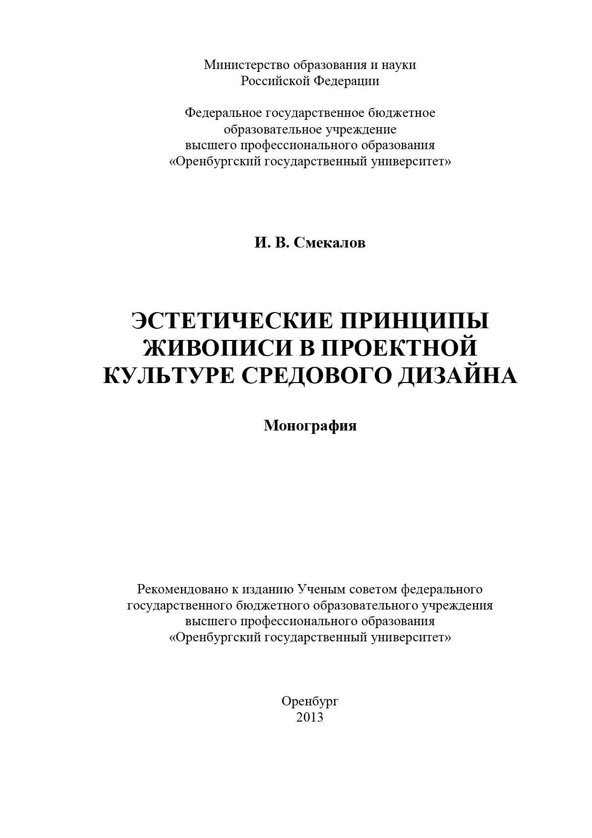 И. В. Смекалов Эстетические принципы живописи в проектной культуре средового дизайна
