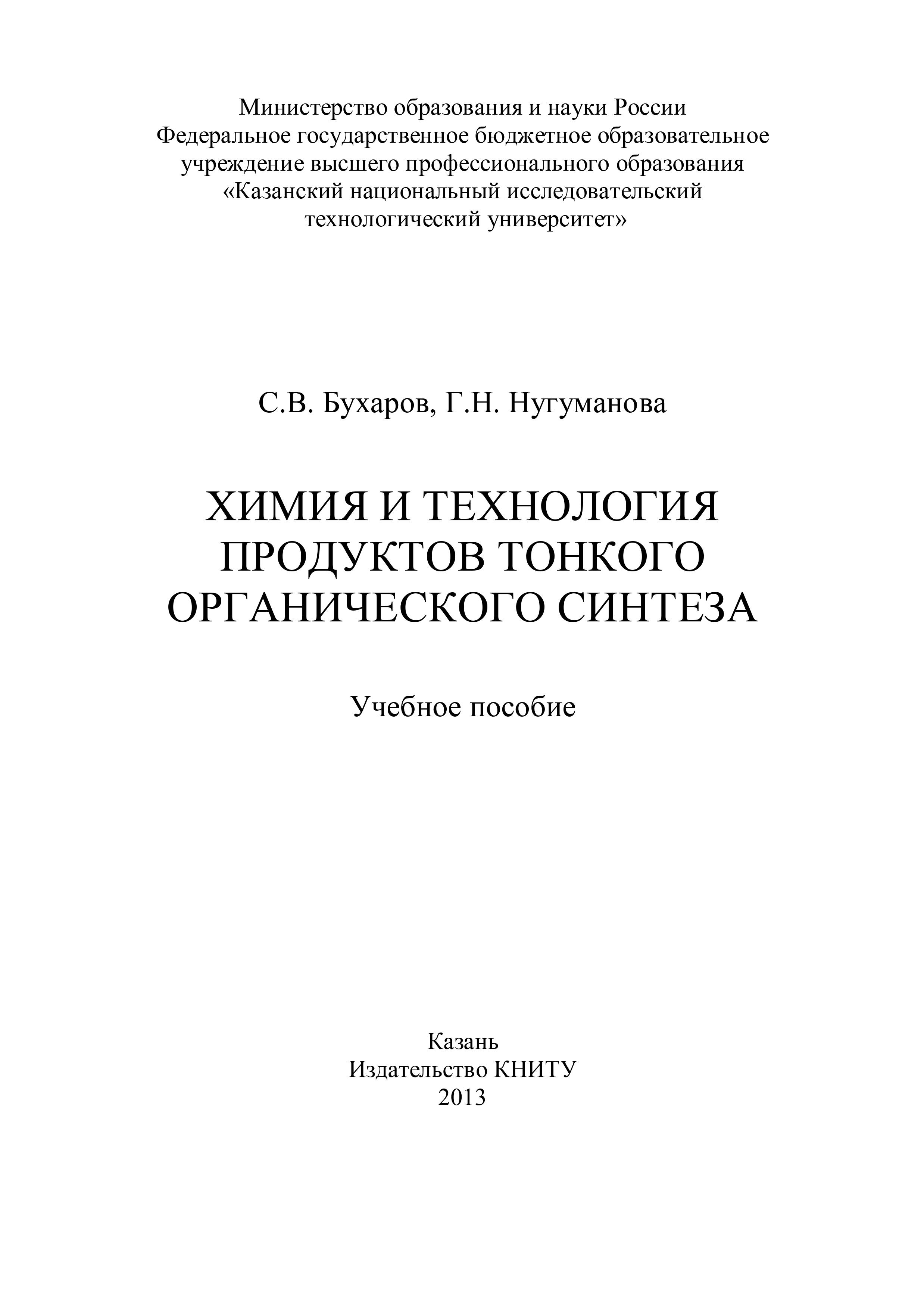 С. Бухаров Химия и технология продуктов тонкого органического синтеза