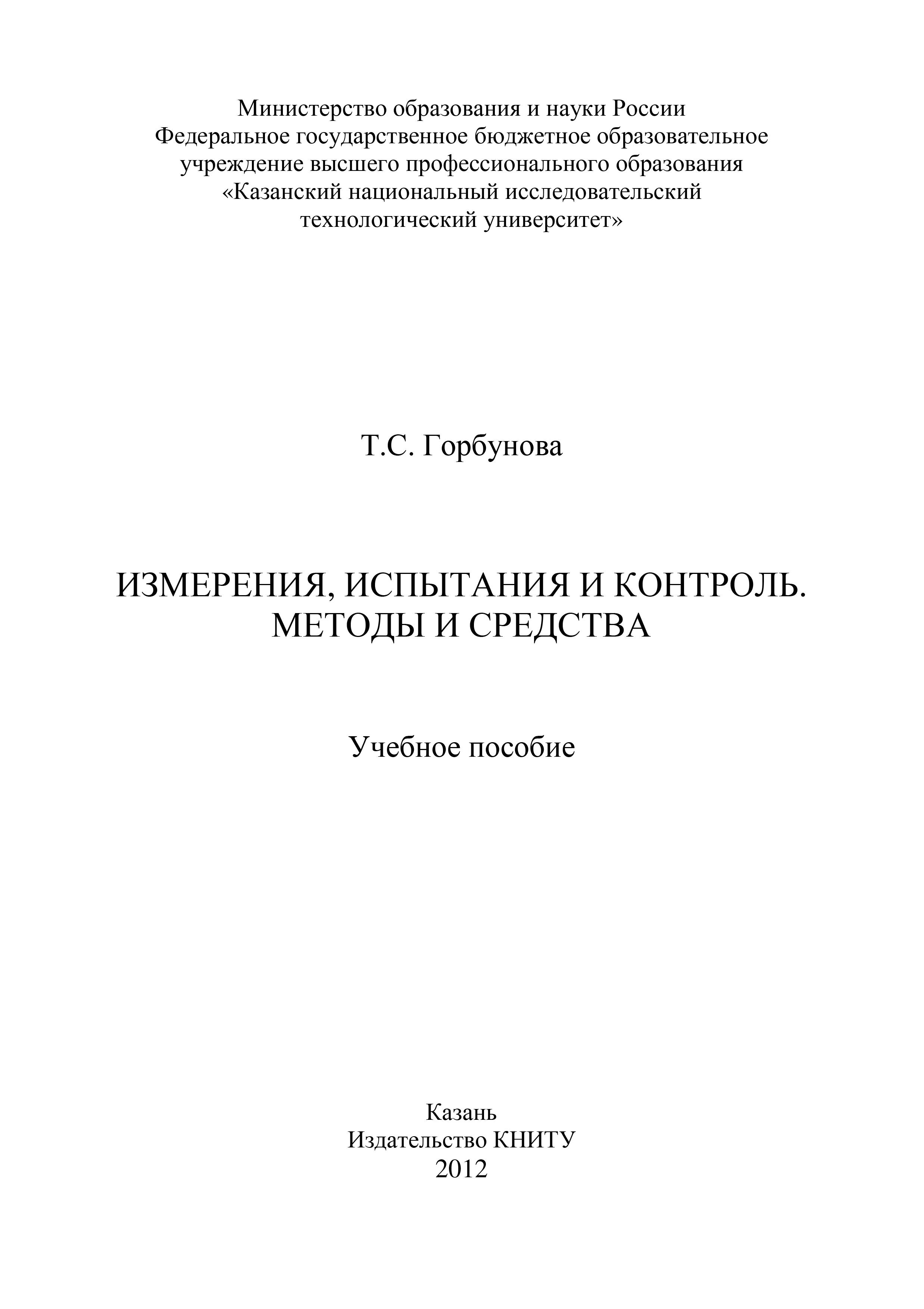 Т. Горбунова Измерения, испытания и контроль. Методы и средства допуски изделий и средства измерений
