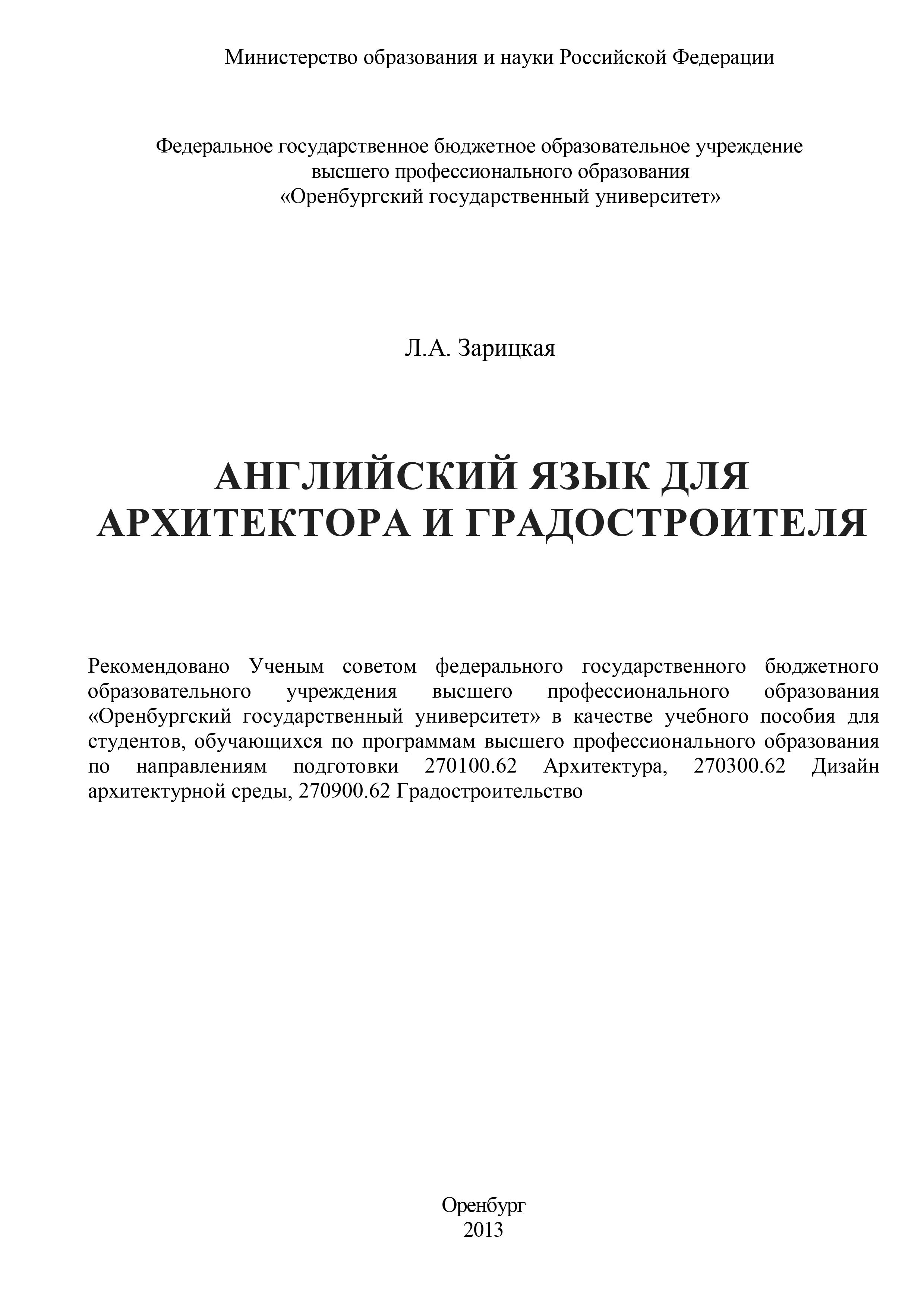 Л. Зарицкая Английский язык для архитектора и градостроителя