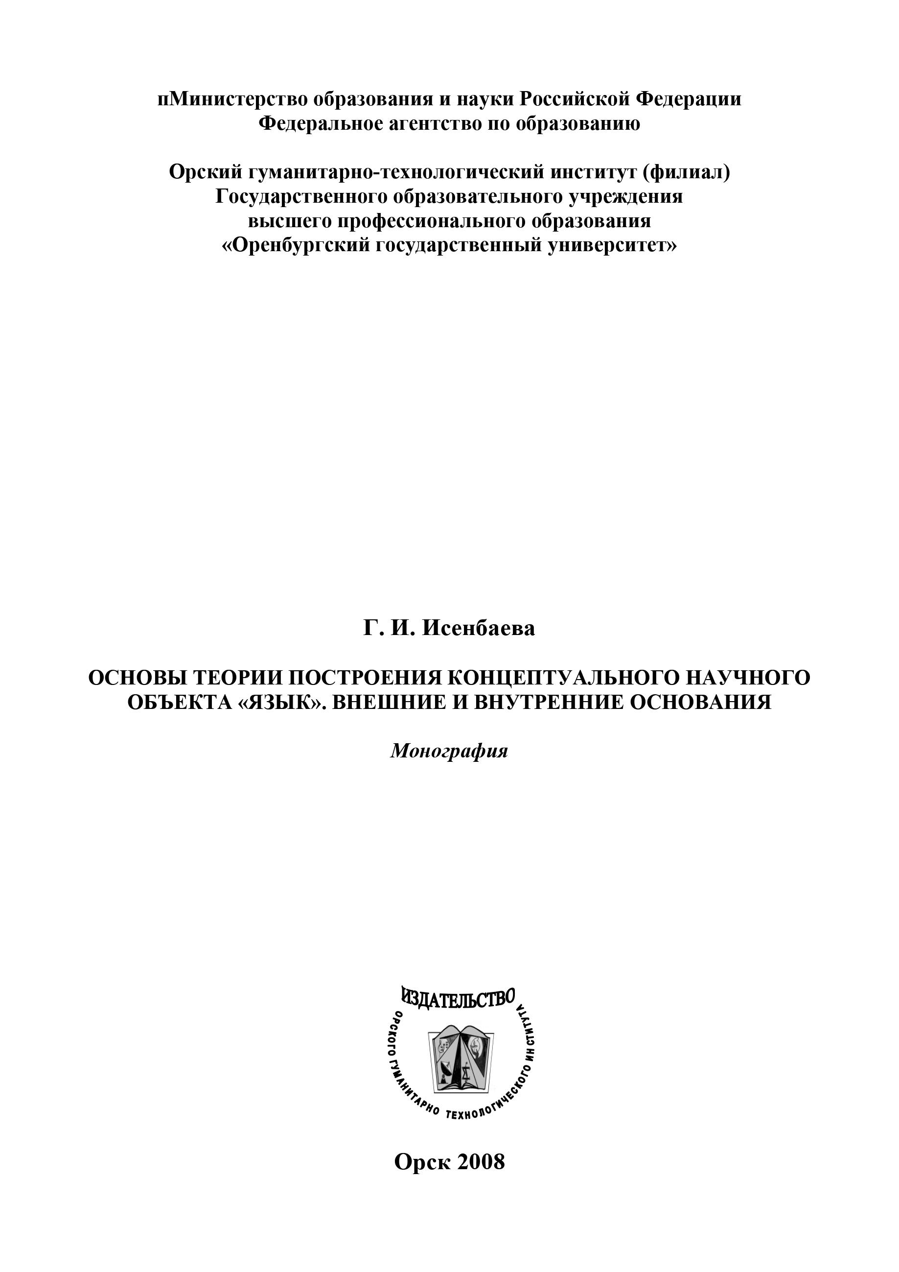 Г. И. Исенбаева Основы теории построения концептуального научного объекта «язык». Внешние и внутренние основания цена