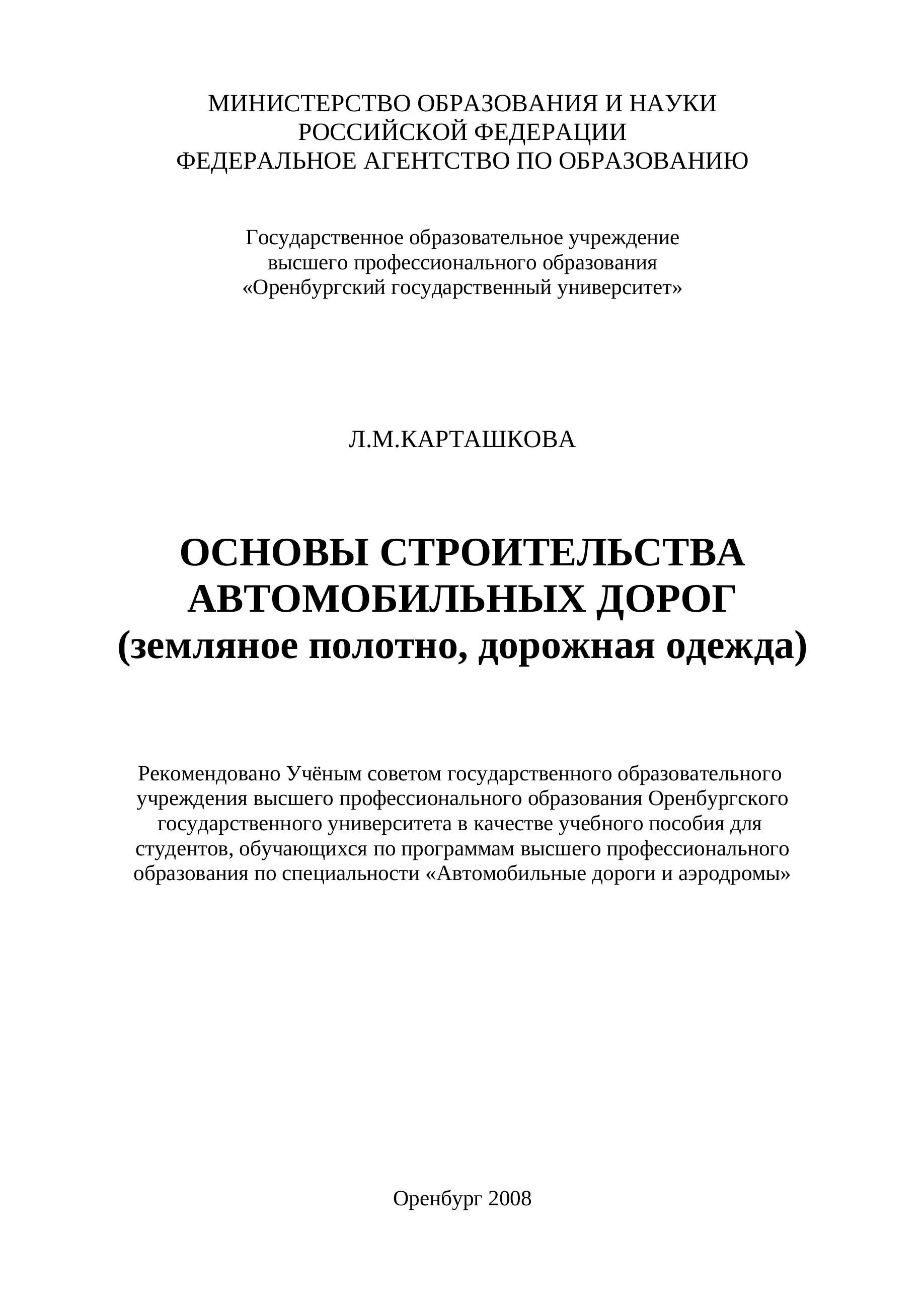 цены Л. Карташкова Основы строительства автомобильных дорог (земляное полотно, дорожная одежда)