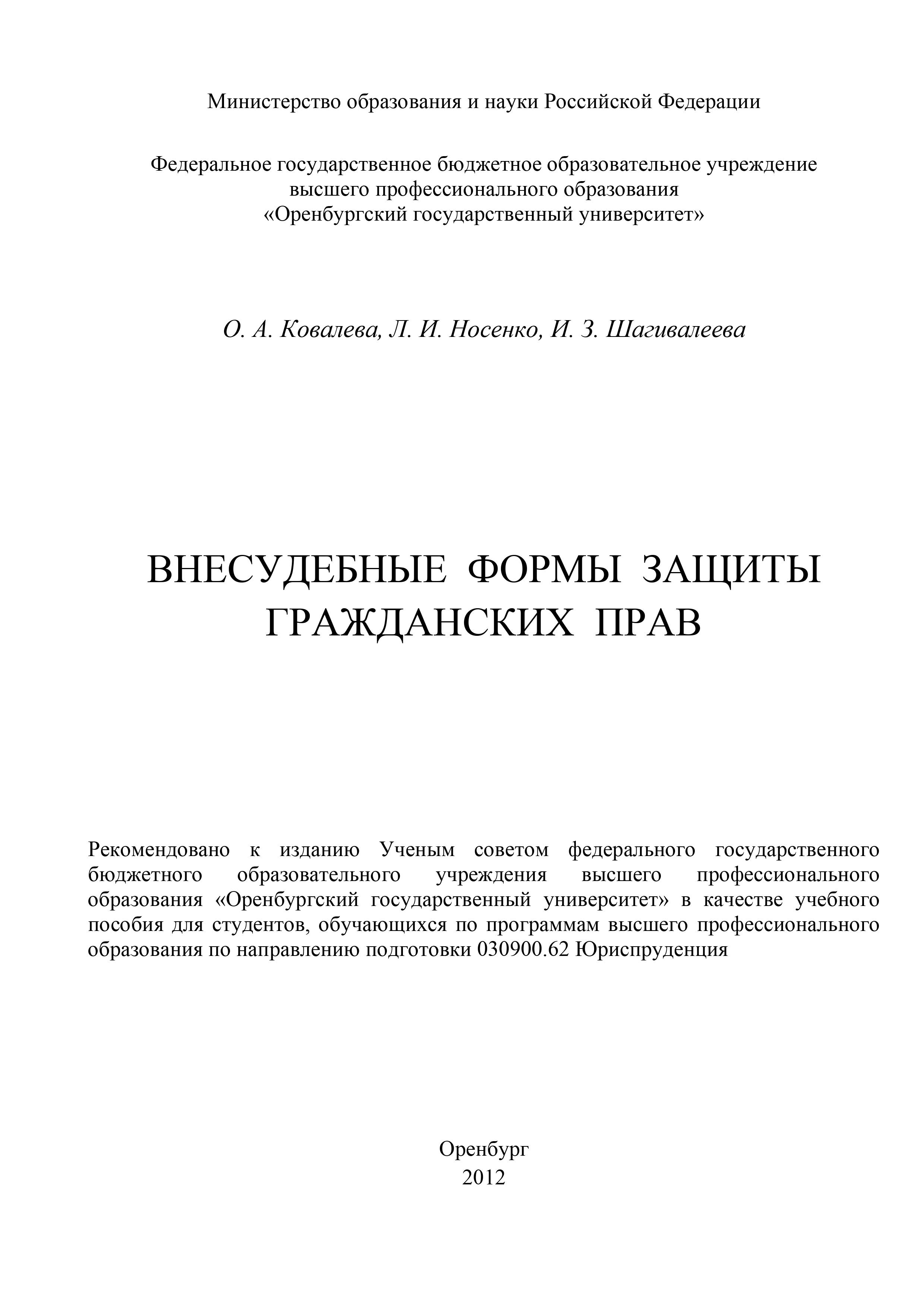 О. А. Ковалева Внесудебные формы защиты гражданских прав гражданско правовые формы защиты прав кредитора