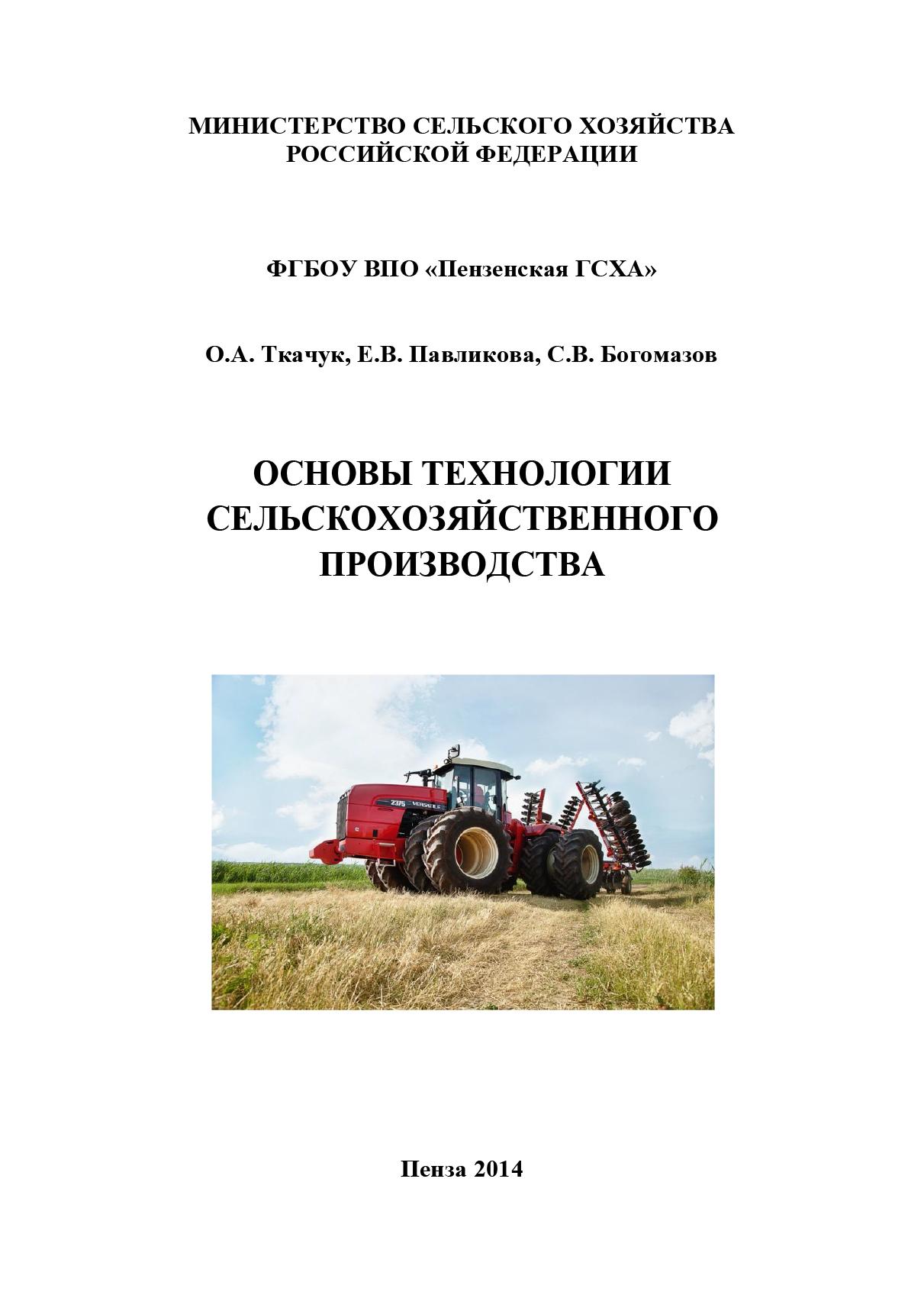С. В. Богомазов Основы технологии сельскохозяйственного производства разработка занятий по теме особенности выполнения слесарных работ