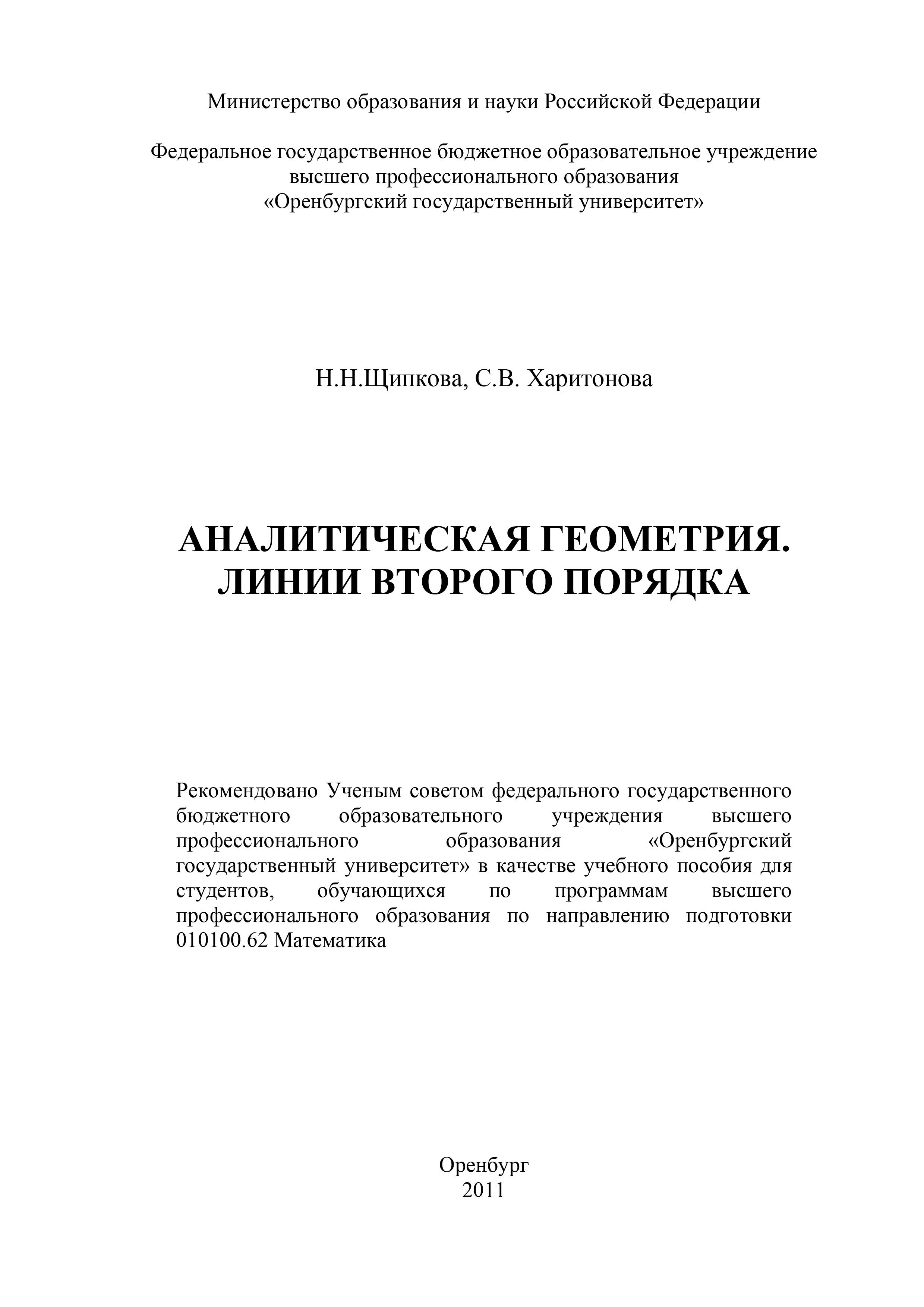 С. В. Харитонова Аналитическая геометрия. Линии второго порядка тарифный план