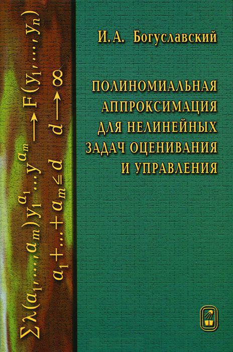 Иосиф Богуславский Полиномиальная аппроксимация для нелинейных задач оценивания и управления