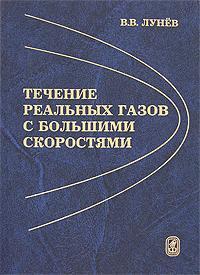 Владимир Лунёв Течение реальных газов с большими скоростями молекулярное течение газов