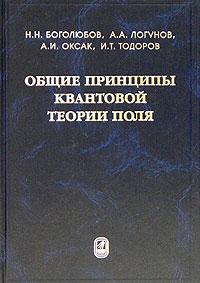 цены на Николай Боголюбов Общие принципы квантовой теории поля  в интернет-магазинах
