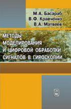 Валерий Матвеев Методы моделирования и цифровая обработка сигналов в гироскопии с а матвеев методы компьютерной обработки сигналов систем радиосвязи
