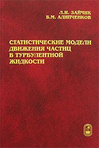 Леонид Зайчик Статистические модели движения частиц в турбулентной жидкости духовой шкаф leran eo 4364 ix