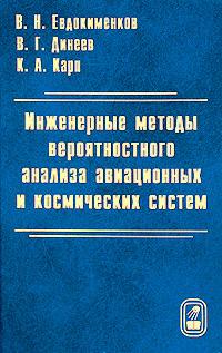 В. Н. Евдокименков Инженерные методы вероятностного анализа авиационных и космических систем