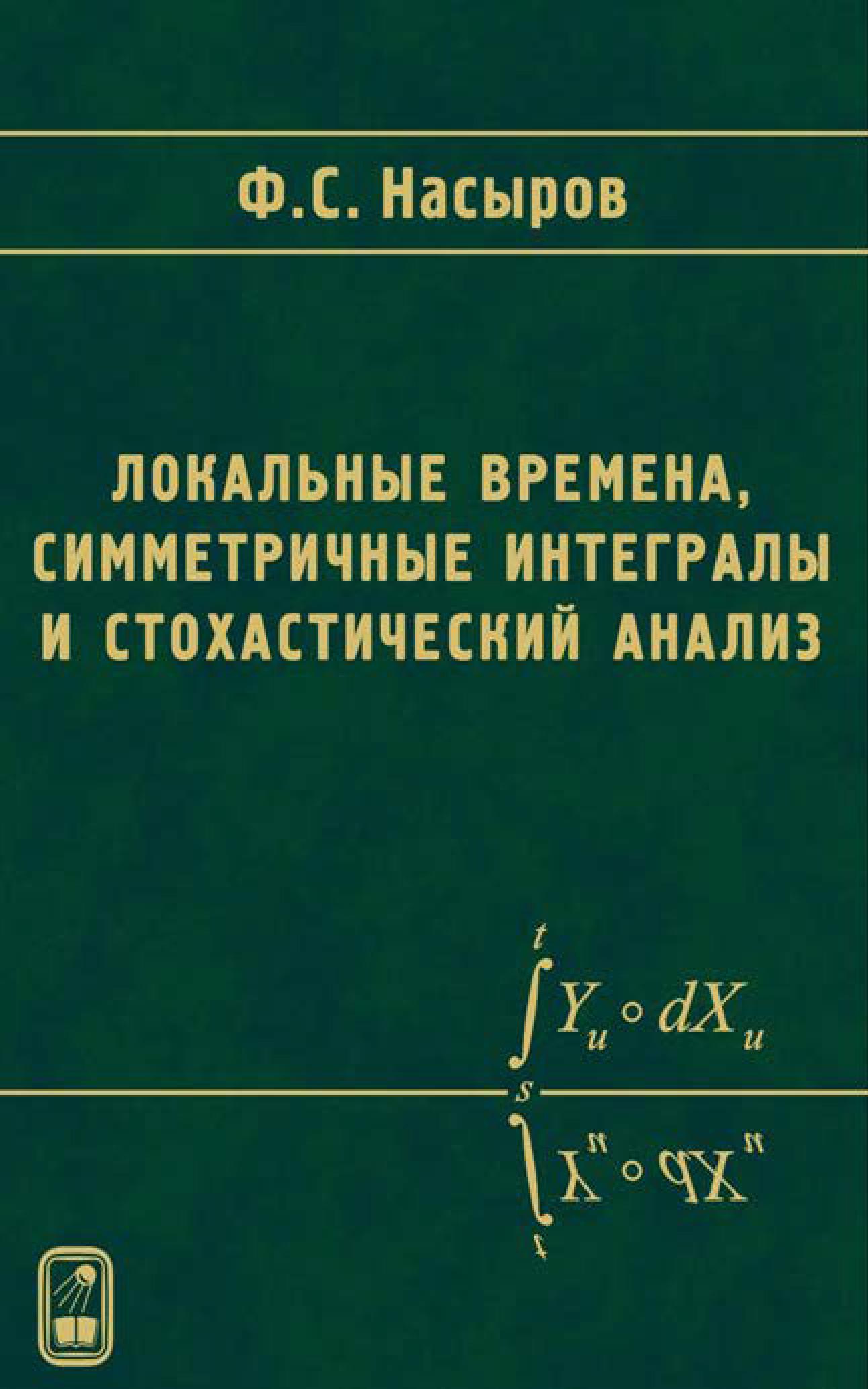 Фарит Насыров Локальные времена, симметричные интегралы и стохастический анализ