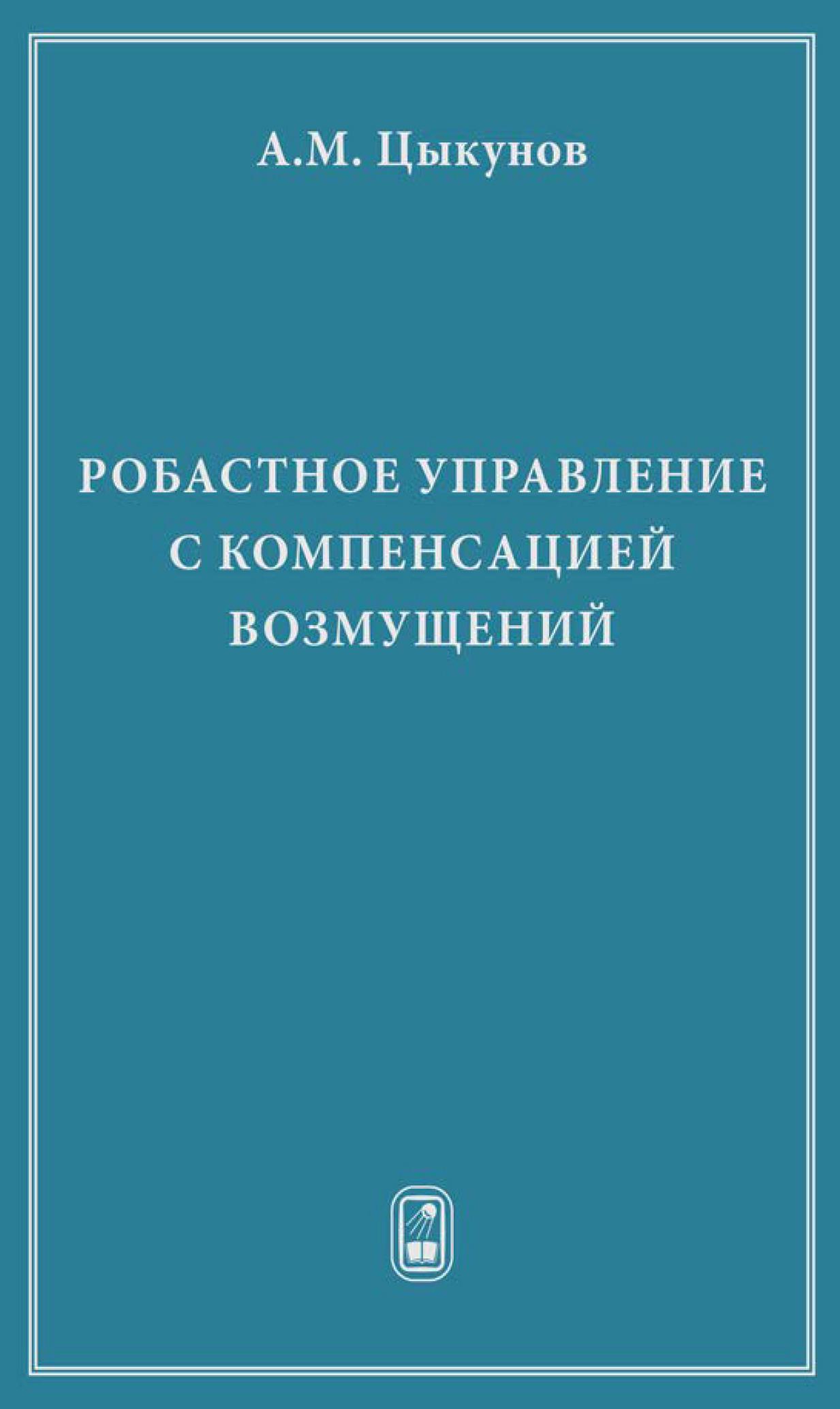 Александр Цыкунов Робастное управление с компенсацией возмущений