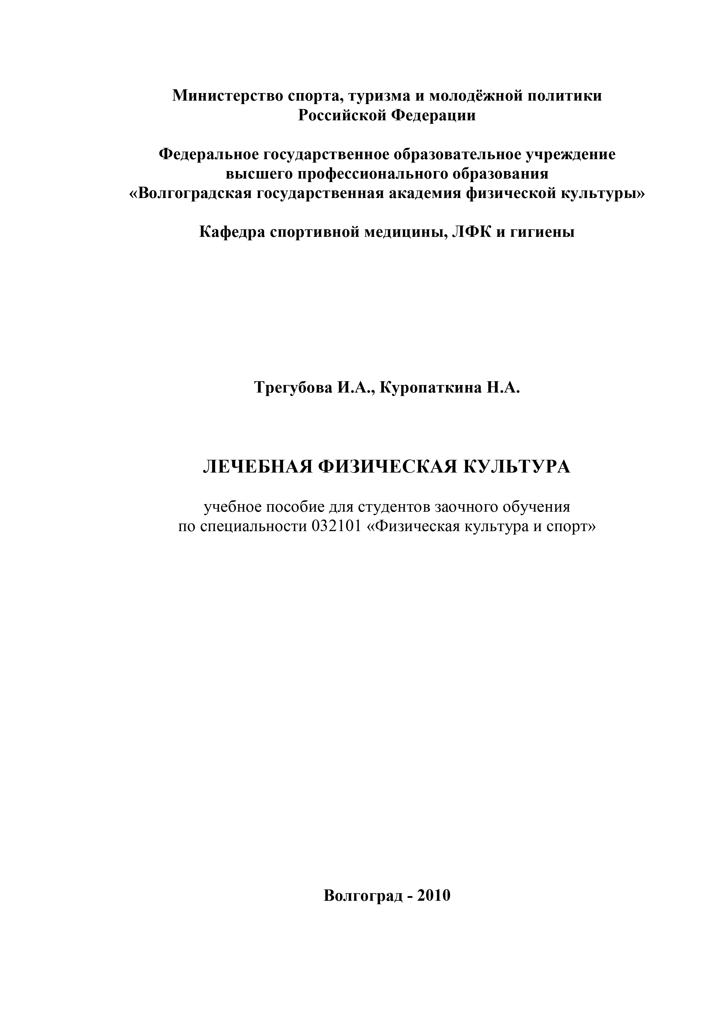 Нина Куропаткина Лечебная физическая культура